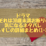 ドラマ「30禁 それは30歳未満お断りの恋。」の気になるネタバレあらすじの詳細まとめ(1-3話)