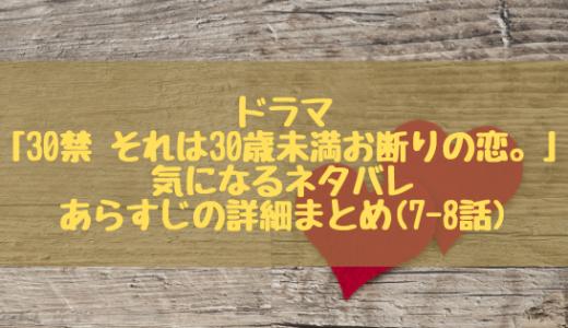 ドラマ「30禁 それは30歳未満お断りの恋。」の気になるあらすじ詳細まとめ(7-8話)|ネタバレ注意