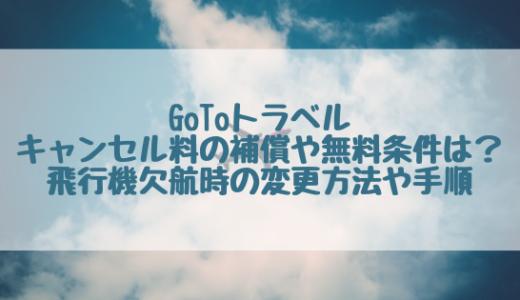 GoToトラベルキャンセル料の補償や無料条件は?飛行機欠航時の変更方法や手順