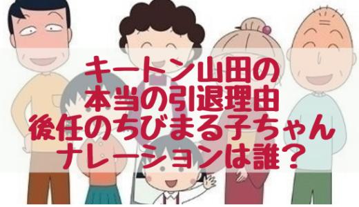 キートン山田の本当の引退理由|後任のちびまる子ちゃんナレーションは誰?