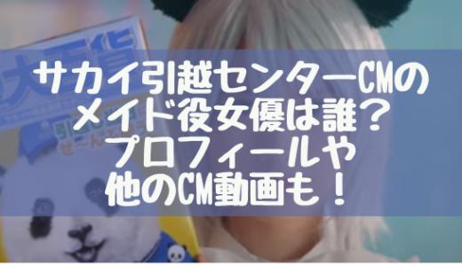 サカイ引越センターCMのメイド役女優は誰?プロフィールや他のCM動画も!