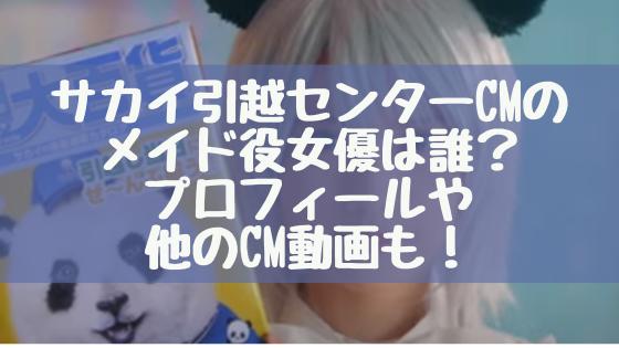 2020 cm サカイ 女優 センター 引越