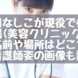 桃月なしこが現役で働く職場(美容クリニック)の名前や場所はどこ?准看護師姿の画像も調査