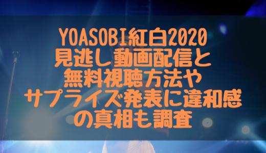 YOASOBI紅白2020|見逃し動画配信と無料視聴方法やサプライズ発表に違和感の真相も調査